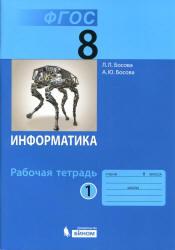 Босова Л.Л. Информатика. 8 класс. Рабочая тетрадь в 2 частях