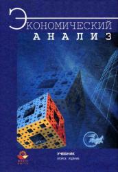 Гиляровской Л.Т. Экономический анализ. Под редакцией