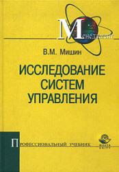 Мишин В.М. Исследование систем управления