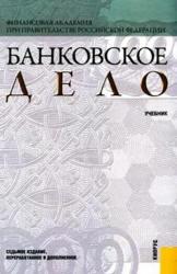 Лаврушина О.И. Банковское дело. Под редакцией
