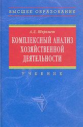 Шеремет А.Д. Комплексный анализ хозяйственной деятельности