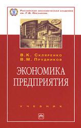 Скляренко В.К., Прудников В.М. Экономика предприятия