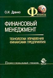 Дранко О.И. Финансовый менеджмент: Технологии управления финансами предприятия