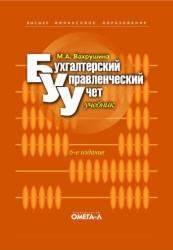 Вахрушина М.А. Бухгалтерский управленческий учет