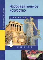 Кашекова И.Э., Кашеков А.Л. Изобразительное искусство. 4 класс
