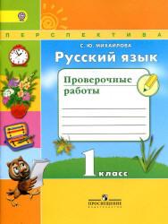 Михайлова С.Ю. Русский язык. 1 класс. Проверочные работы