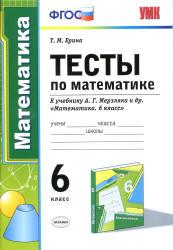 Ерина Т.М. Тесты по математике. 6 класс. К учебнику А.Г. Мерзляка и др.