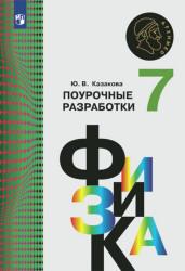 Казакова Ю.В. Физика. 7 класс. Поурочные разработки