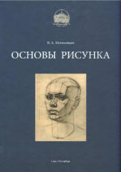 Могилевцев В.А. Основы рисунка