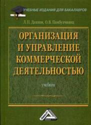 Дашков Л.П., Памбухчиянц О.В. Организация и управление коммерческой деятельностью