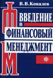Ковалев В.В. Введение в финансовый менеджмент