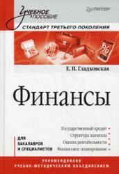Гладковская Е.Н. Финансы