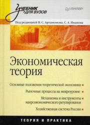 Артамонов В.С., Попов А.И., Иванов С.А. и др. Экономическая теория