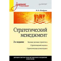 Шифрин М.Б. Стратегический менеджмент