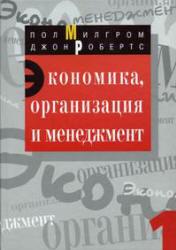 Милгром П., Робертс Дж. Экономика, организация и менеджмент. В 2 томах