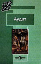 Скобара В.В. Аудит. Под редакцией
