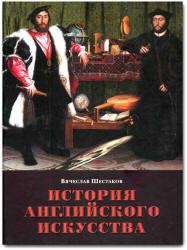 Шестаков В.П. История английского искусства. От Средних веков до наших дней