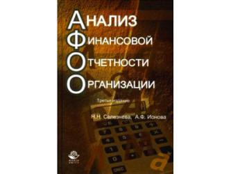 Селезнева Н.Н., Ионова А.Ф. Анализ финансовой отчетности организации