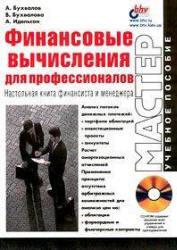 Бухвалов А.В. и др. Финансовые вычисления для профессионалов. Настольная книга финансиста