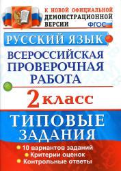 Волкова Е.В., Птухина А.В. Всероссийская проверочная работа. Русский язык. 2 класс. Типовые задания