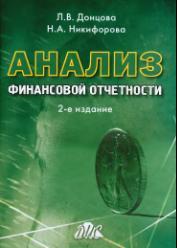 Донцова Л.В, Никифорова Н.А. Анализ финансовой отчетности