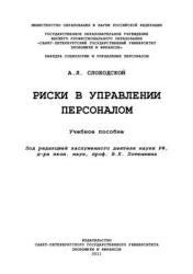 Слободской А.Л. Риски в управлении персоналом
