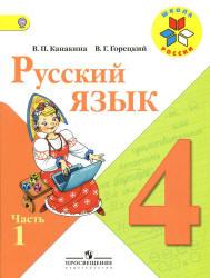 Канакиной В.П., Горецкого В.Г. Русский язык. 4 класс. Поурочные планы к учебнику