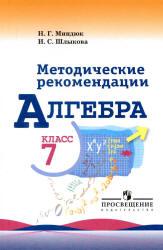 Миндюк Н.Г., Шлыкова И.С. Алгебра. 7 класс. Методические рекомендации