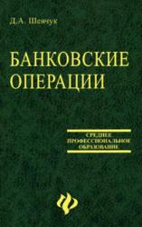 Шевчук Д.А. Банковские операции