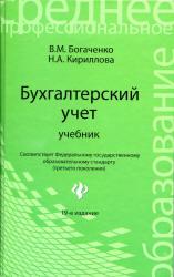 Богаченко В.М., Кириллова Н.А. Бухгалтерский учет. Учебник