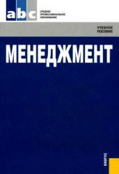 Разу М.Л. Менеджмент. Под редакцией