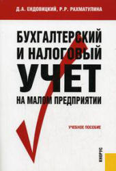 Ендовицкий Д.А., Рахматулина Р.Р. Бухгалтерский и налоговый учет на малом предприятии