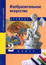 Кашекова И.Э., Кашеков А.Л. Изобразительное искусство. 2 класс