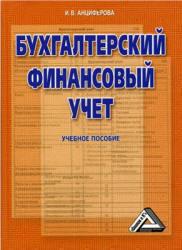 Анциферова И.В. Бухгалтерский финансовый учет