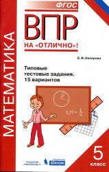 Назарова Е.В. ВПР. Математика. 5 класс. Типовые тестовые задания. 15 вариантов