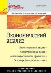 Романова Л.Е., Давыдова Л.В., Коршунова Г.В. Экономический анализ