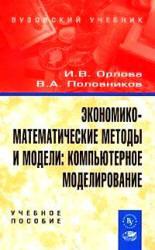 Орлова И.В., Половников В.А. Экономико-математические методы и модели: компьютерное моделирование