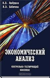 Любушин Н.П. Экономический анализ. Контрольно-тестирующий комплекс