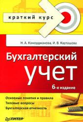 Каморджанова Н.А., Карташова И.В. Бухгалтерский учет