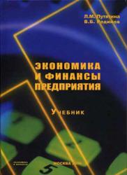 Путятина Л.М., Родионов В.Б. Экономика и финансы предприятия