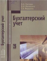 Лытнева Н.А., Малявкина Л.И., Федорова Т.В. Бухгалтерский учет