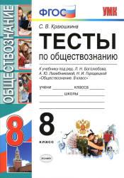 Краюшкина С.В. Тесты по обществознанию. 8 класс
