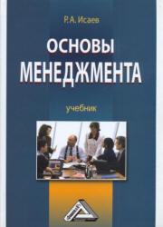 Исаев Р.А. Основы менеджмента
