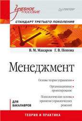 Макаров В.М., Попова Г.В. Менеджмент
