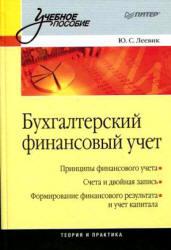 Леевик Ю.С. Бухгалтерский финансовый учет