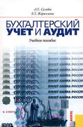 Суглобов А.Е, Жарылгасова Б.Т. Бухгалтерский учет и аудит