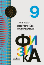 Казакова Ю.В. Физика. 9 класс. Поурочные разработки
