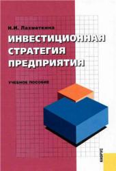 Лахметкина Н.И. Инвестиционная стратегия предприятия