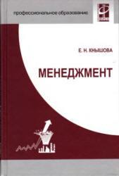Кнышова Е.Н. Менеджмент