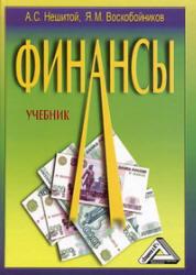 Нешитой А.С., Воскобойников Я.М. Финансы